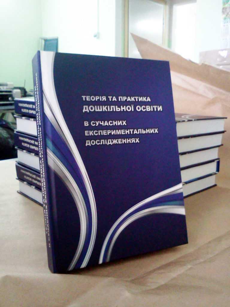 Печать монографий в Харькове