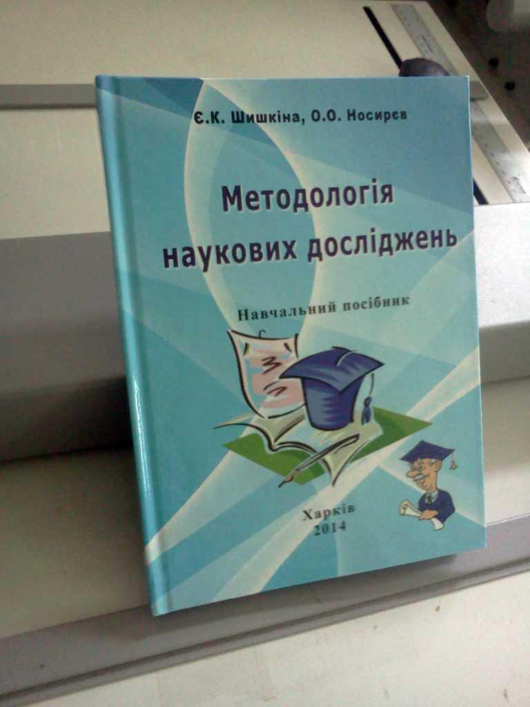 Полиграфия: учебная литература