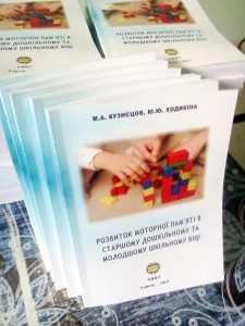 Печать научных материалов в Харькове