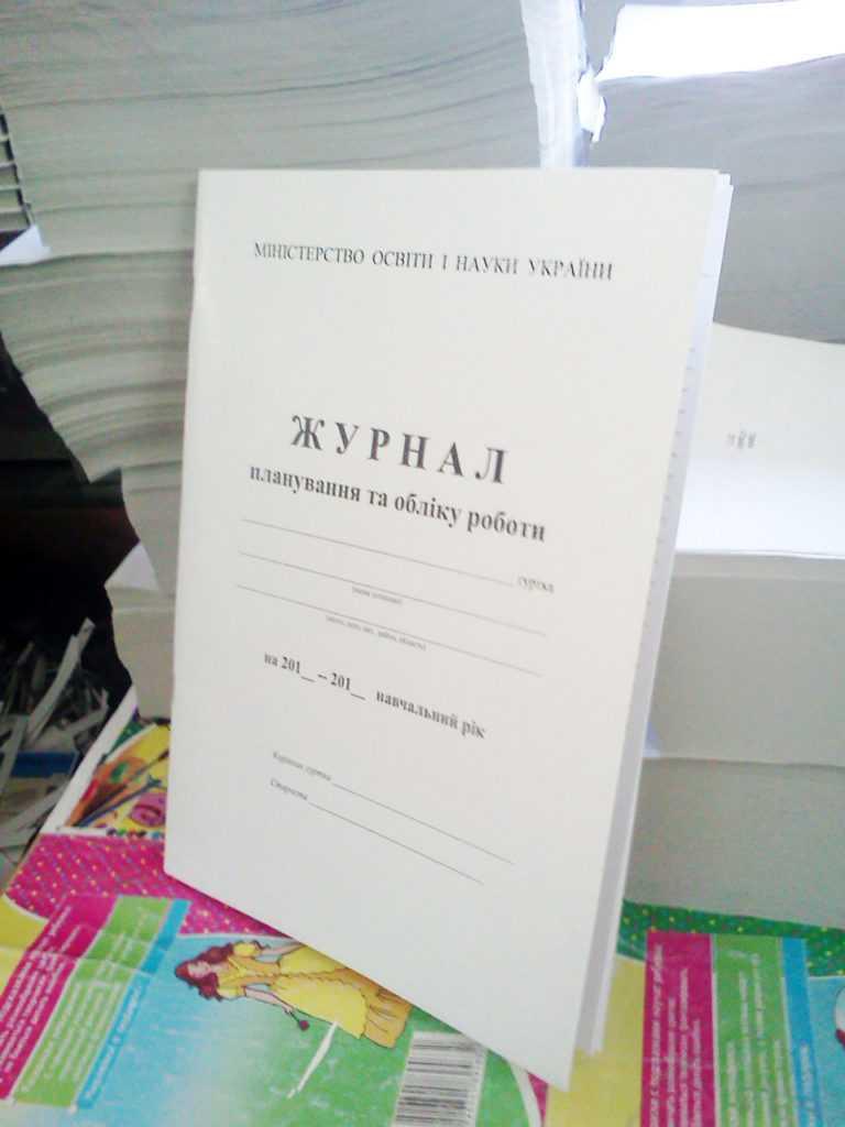 Печать журналов учета труда