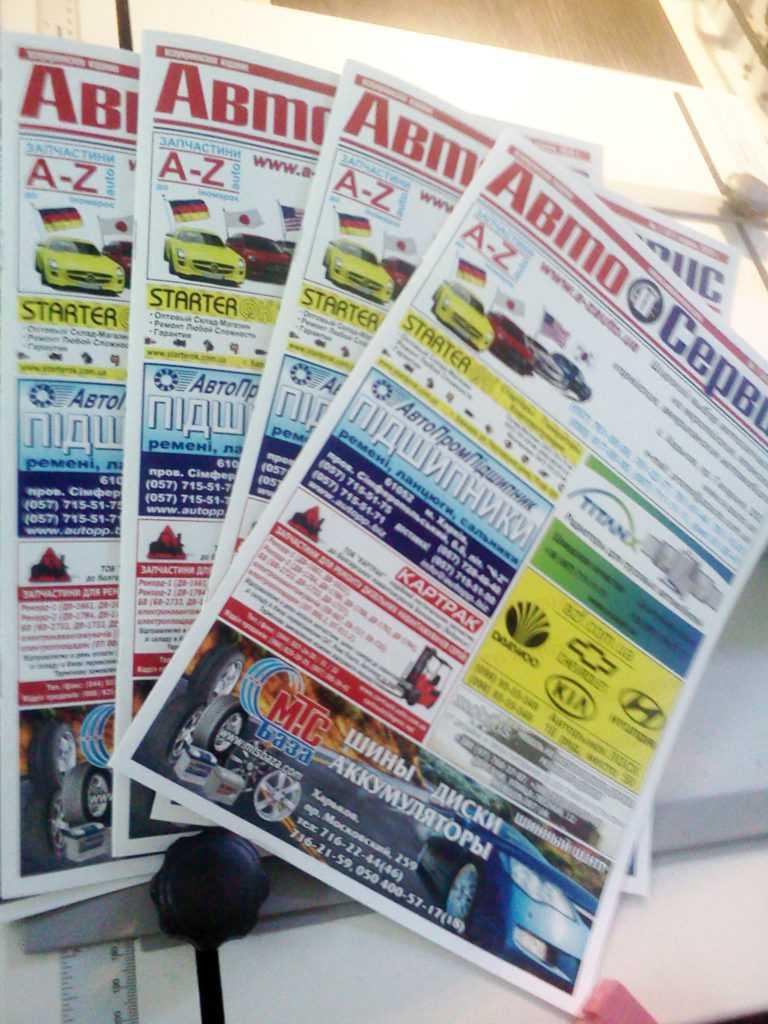 Печать журналов и газет