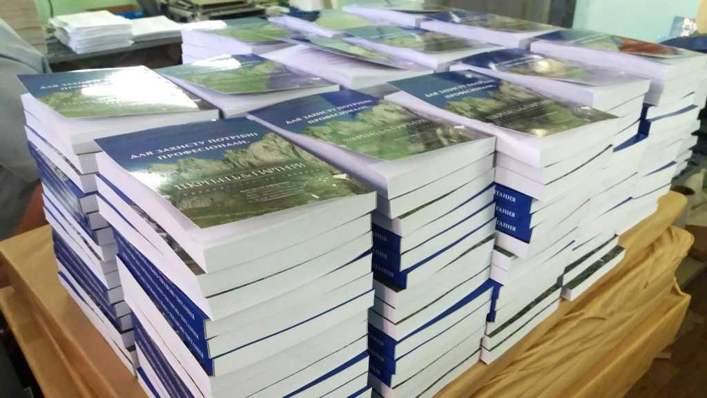 Печать книжной продукции > ПромАрт - полиграфические услуги в Харькове и Украине