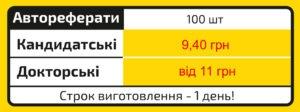 Напечатать автореферат в Харькове - цены на авторефераты в Промарт