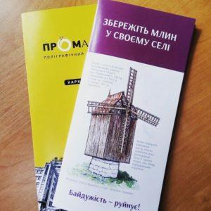 Печать рекламных буклетов в типографии ПромАрт недорого
