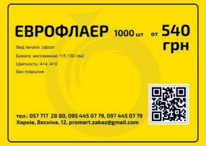 Печать еврофлаеров ПромАрт