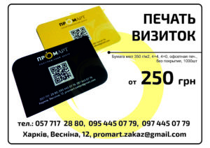 сколько стоит печать визиток в Харькове ПромАрт