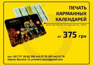 Цена на печать карманных календарей